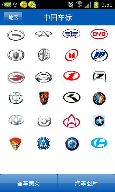 车标狂族,汽车标志大全,汽车标志图片,车标矢量图,车标图