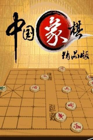 中国象棋精品版下载图片
