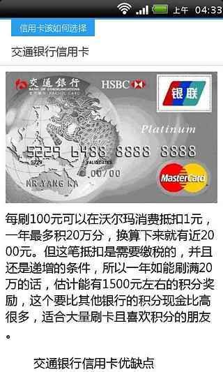 信用卡该如何选择APP截图