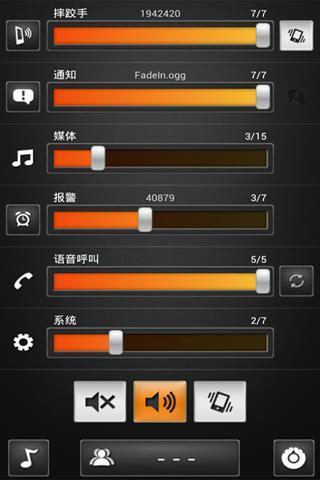 音量調節器_音量調節器tv版