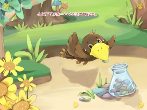 小乌鸦想了三个办法,不知道哪个好用,小朋友们一起来帮帮小乌鸦吧!