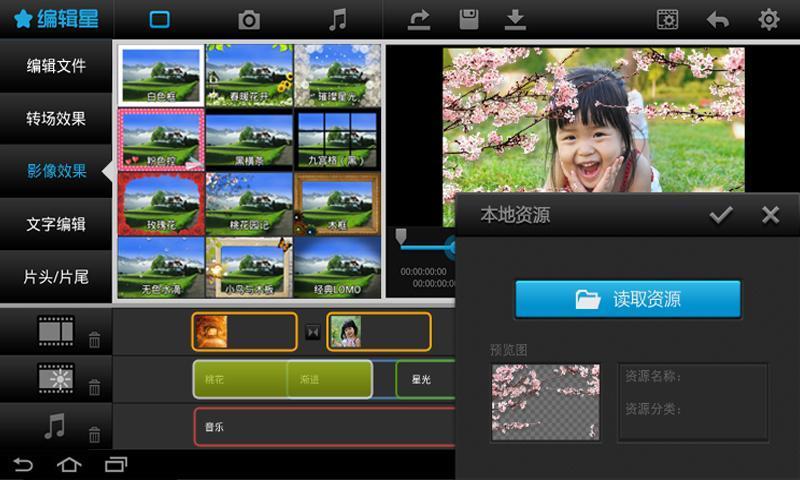 视频剪辑软件 安卓_安卓手机视频剪辑软件_安卓视频剪辑软件