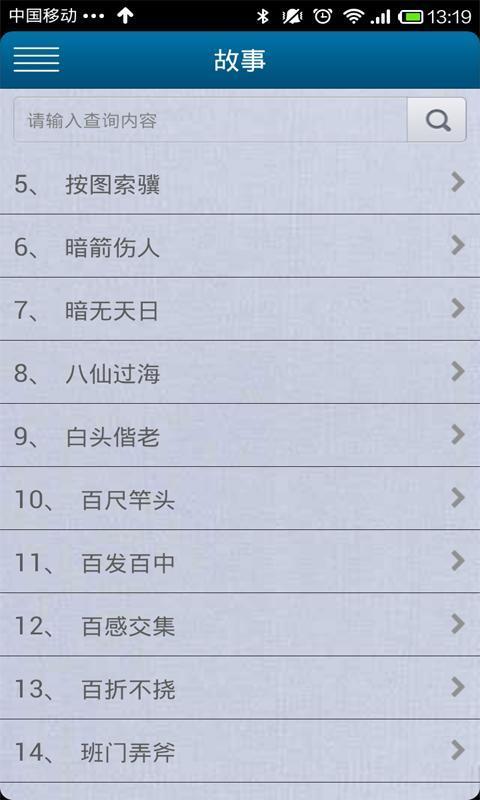 用汉字组成的图案的成语