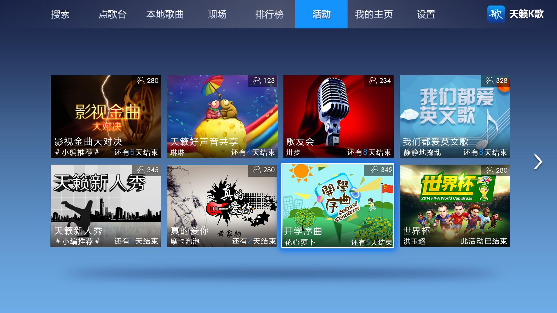 天籁k歌tv版下载|天籁k歌智能电视版|安卓tv apk下载