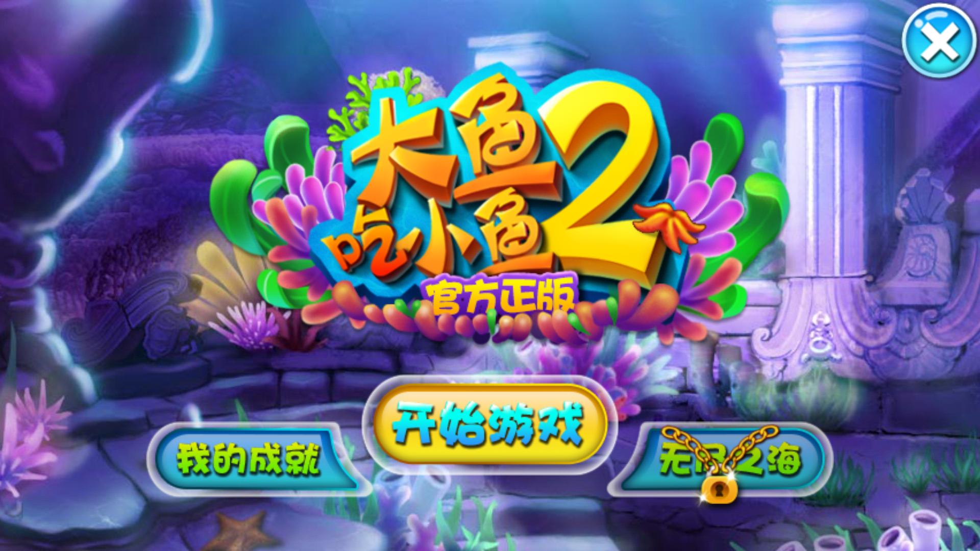 大鱼吃小鱼2tv版下载 大鱼吃小鱼2智能电视版 安卓tv