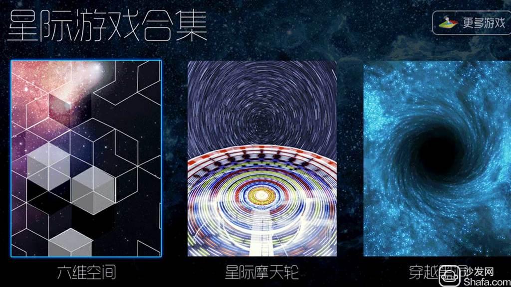 游戏 休闲智力  星际游戏是科幻类游戏的一个集合,游戏内有三个益智类