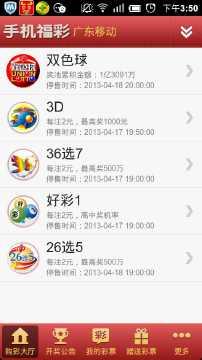 软件 办公商务 >手机福彩  应用介绍 本手机福彩软件可以让广东移动