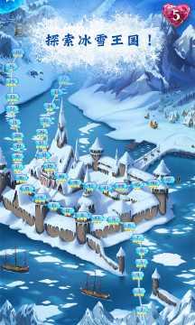 冰雪奇缘:冰纷乐APP截图