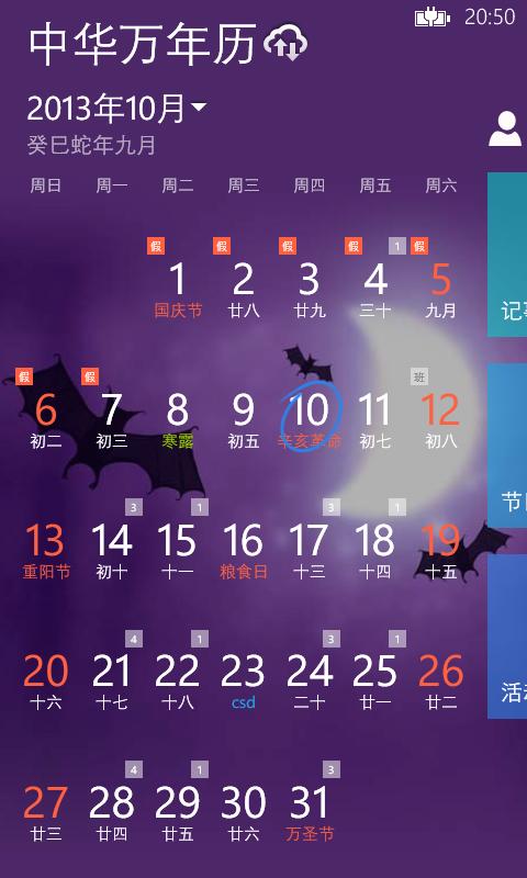 中华万年历下载图片