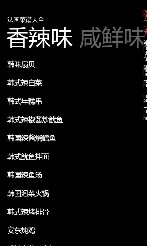韩国料理菜谱下载