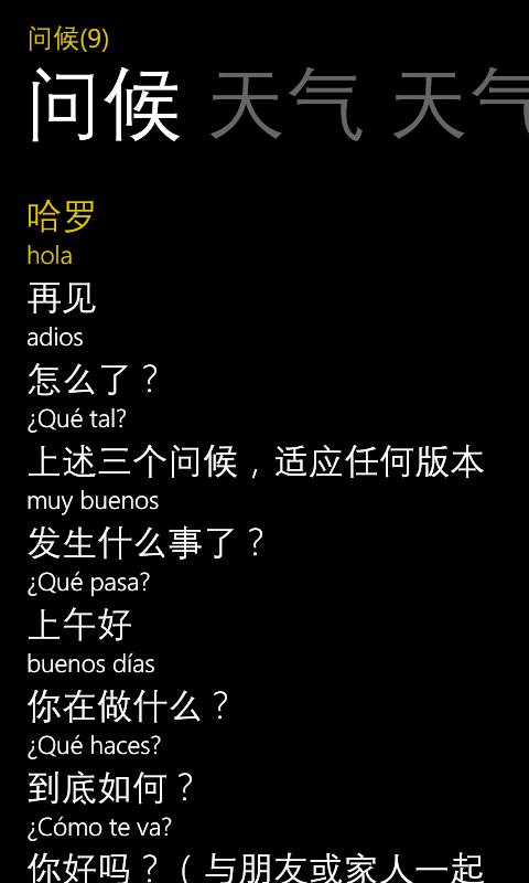 西班牙语入门