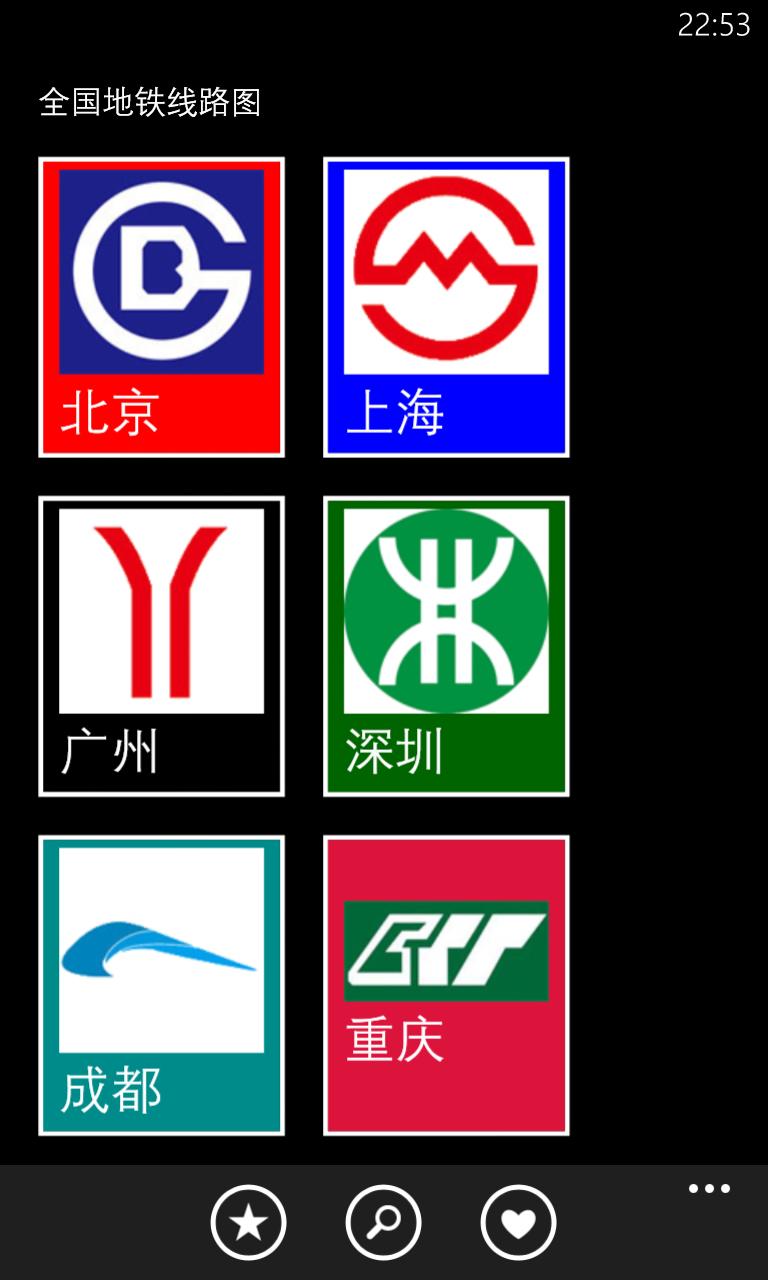 地铁线路图  全国地铁线路图   收集北京,上海,广州,深圳,成都,重庆