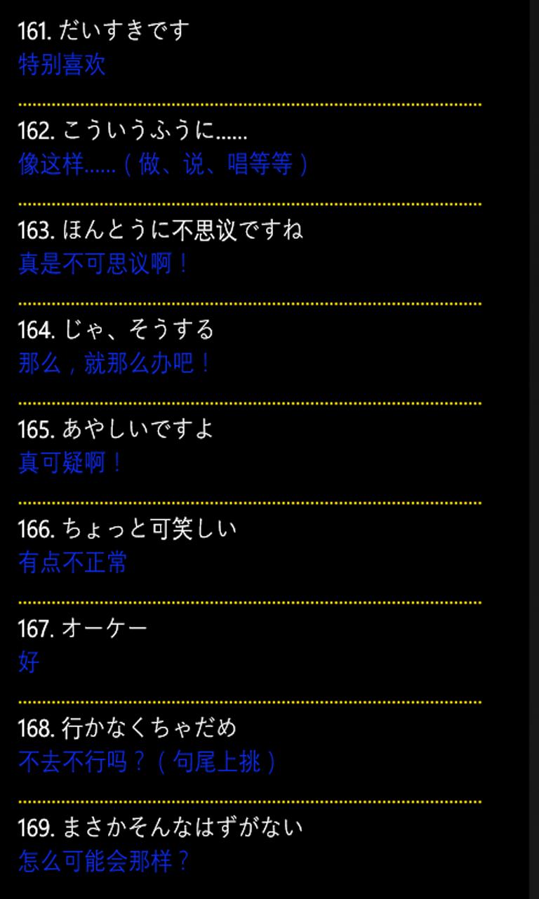 日语日常简单用语180句下载