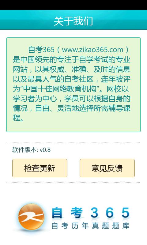 自考真题库下载,—绿云应用市场软件下载