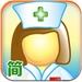 健康问答手册-医生专业解答(简体版/离线阅读)