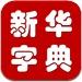新华字典免费版