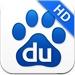 百度HD—极速搜索最新电视剧、电影、微博,离线下载小说视频,内置百度输入法,快过浏览器