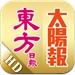 on.cc東網 - 電子報HD版