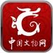 中国文物网(iPad Version)