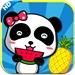 学水果 HD-宝宝巴士