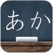 日语五十音图(专业版)