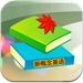 新概念英语词汇全四册免费版笔记 英汉全文字典 有道词典牛津 完美规划背单词 节奏大师来往 拓百词斩