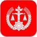中国法律法规/司法解释精选免费版HD
