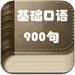 英语900句基础口语美语听力突破 有声同步中英文对照双语法字幕 最新英汉全文字典HD 新概念核心词汇