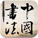 中国书法HD