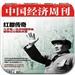《中国经济周刊》杂志