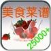 美食菜谱25000+