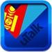 uTalk 蒙古语