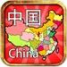 高级中国地图拼图iPad版