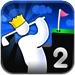 超级高尔夫2