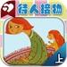 《读童谣 学说话》之待人接物(上册) - 乐豚童书