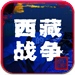 《西藏的战争》人民文学出版社·多看制作