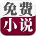 【最经典】小宅免费小说-都市/穿越/总裁/玄幻/同人/低俗/小说书城