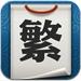 Fan · 繁 - 简繁转换 x 接机屏幕 x 大写数字