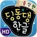 딩동댕 한글-음식편 for iPad