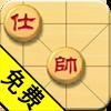 中国象棋精品版