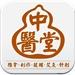 中医堂HD:推拿·刮痧·拔罐·艾灸 治百病