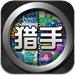 软件游戏猎手HD