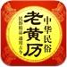 中华民俗老黄历——最适合中国人使用的老皇历,功能比中华万年历更完善的日历软件,适合天天看的老黄历,天