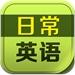 日常社交英语HD 听力口语阅读语法学习资料免费版