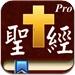 随手读中文圣经专业版