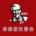 KFC 肯德基优惠券