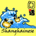 上海闲话 (免费版)