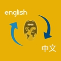 English-Chinese Translator With Speech