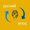 Russian-Korean Translator With Speech