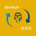 German-Korean Translator With Speech